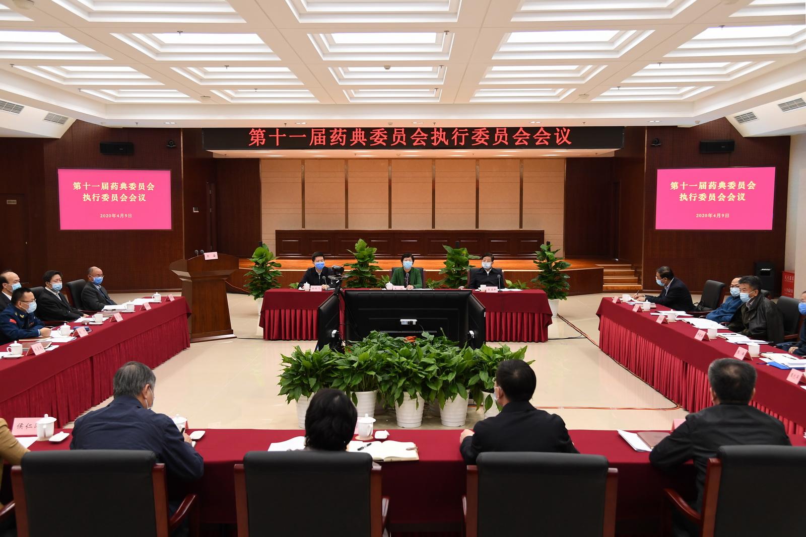 第十一届药典委员会执行委员会会议:审议通过2020年版《中国药典》草案
