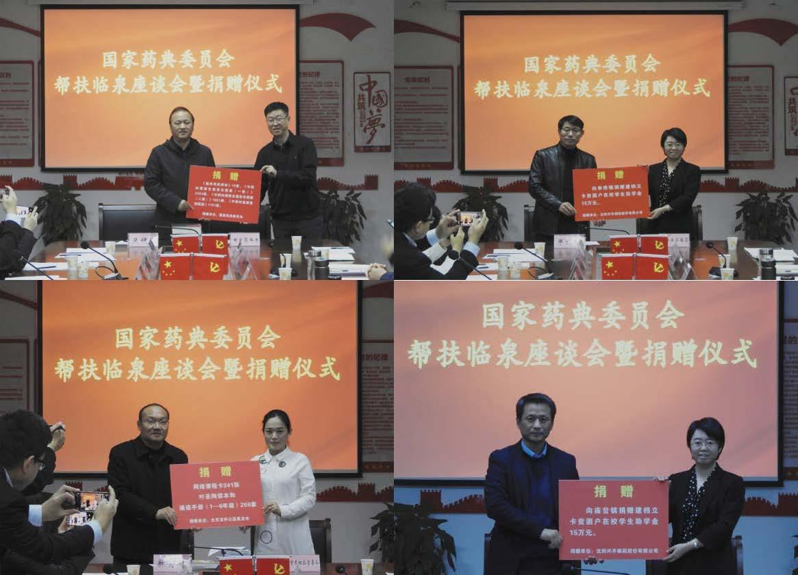 国家药典委员会赴安徽临泉开展扶贫对接活动