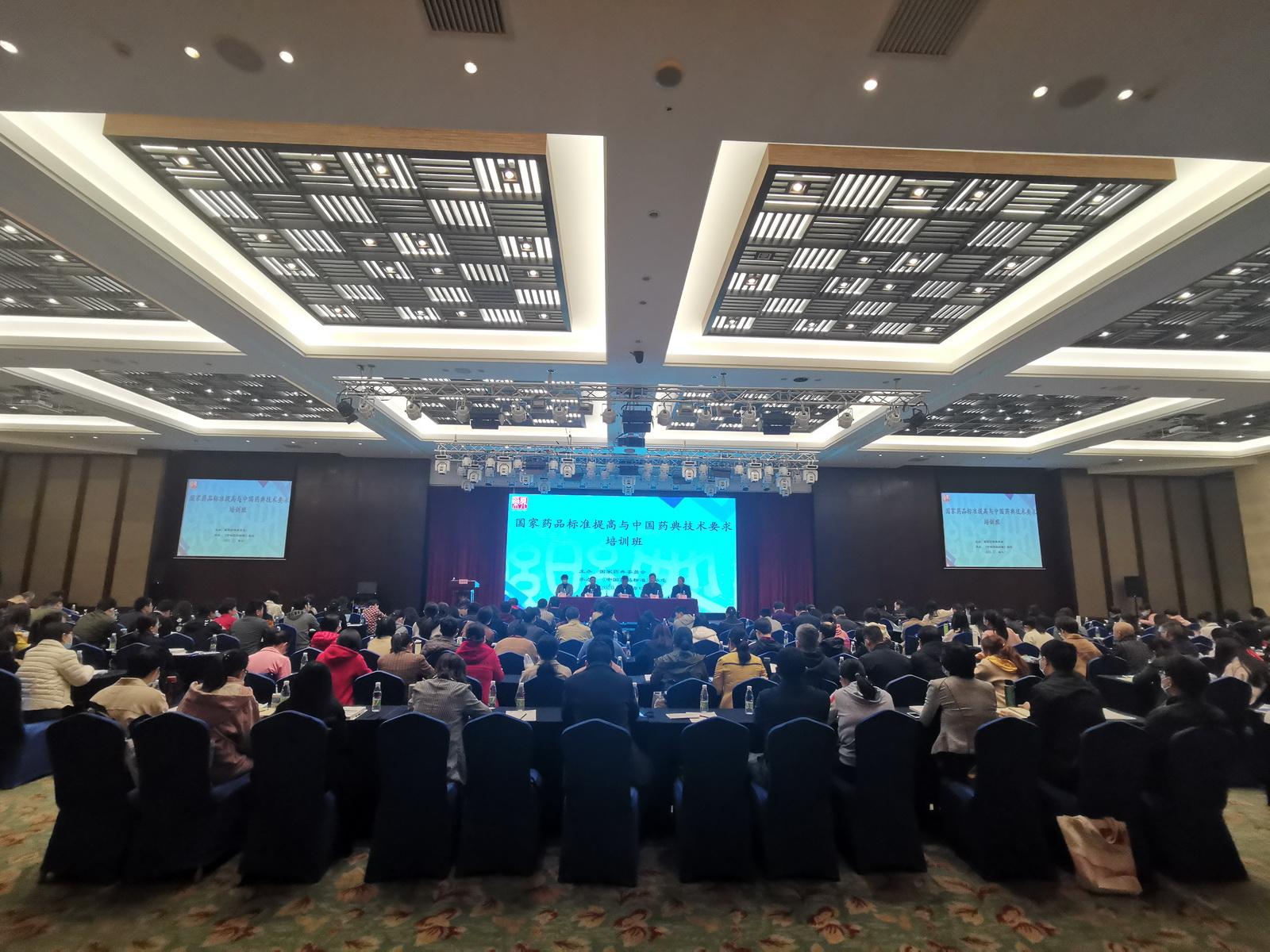国家药品标准提高与中国药典技术要求专题培训班在海口举办
