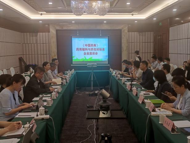 我委在山东济南召开《中国药典》药用辅料与药包材标准企业座谈会